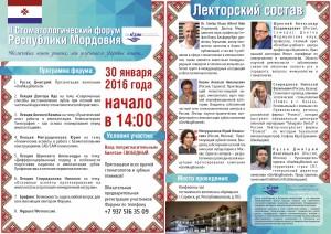 Программа Стоматологического форума РМ