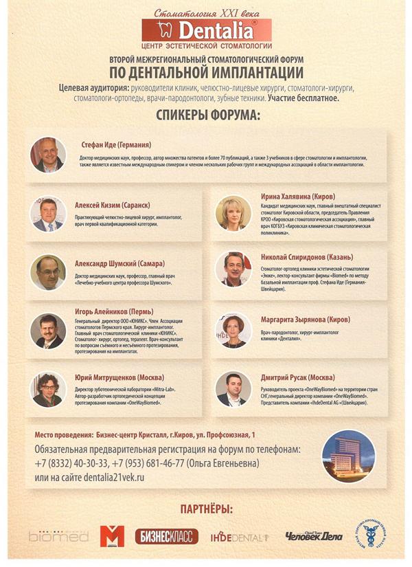 второй межрегиональный стоматологический форум по дентальной имплантации