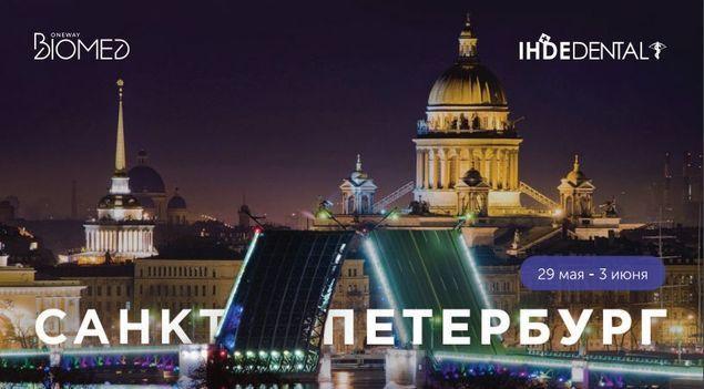 международный конгресс Немедленная нагрузка в концепции Strategic Implant
